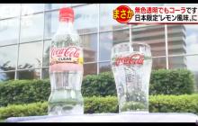Bezbarwna Coca-Cola? Firma wprowadza nową wersję napoju [WIDEO]